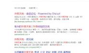 今天搜索一下Bing 外贸天地 的网站也被收录了!