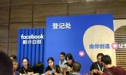 昨天参加完Facebook中国第一次会议的感受(一)