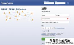 Facebook 如何减少注册与运营被封的机会