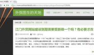 江门外贸网站搞SEO优化  把HTTP 变成HTTPS SSL证书安装成功,外贸医生网站已经有绿锁加持