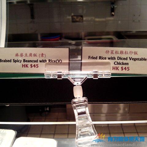 HKTDC食物2