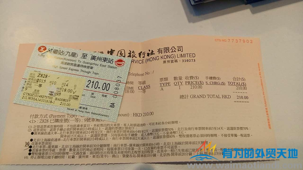 HKTDC to canton fair train